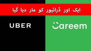 Uber Driver Shot In Karachi! :(
