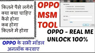 How to Flash Oppo a3s Online/offline MsM Download tool