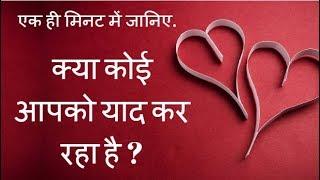 How to Know if Someone Miss You | Apka Loved one Apko Yaad kar Raha Hai?