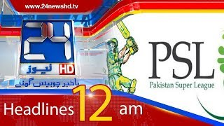 News Headlines | 12:00 AM | 24 March 2018 | 24 News HD