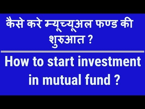 How to start investment in mutual fund | and documentation online kyc status check, in Hindi