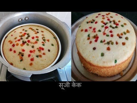 कुकर में बनाएं केक | suji cake in cooker | Rava cake |Semolina cake,cake without condensed milk