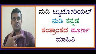 How to type Kannada in nudi | How to type in kannada |