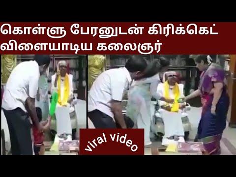 Viral video| kalaignar Karunanithi plays cricket with grand son