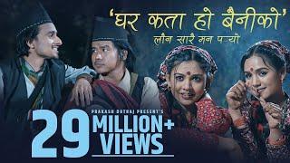 Ghar Kata Ho Bainiko ( Launna Dajai Pirati) | Prakash Dutraj \u0026 Shanti Shree Pariyar | New Lok Dohori