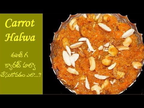 Carrot Halwa Recipe-Gajar Ka Halwa Recipe-Simple easy Gajar Halwa-Carrot Halwa Recipe- in telugu