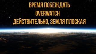 Download Время Побеждать! (Overwatch) Плоская Земля Video