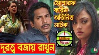 Bangla Natok | দূরত্ব বজায় রাখুন | Durotto Bojay Rakhun | Tisha, Mosharof Korim, Jaman, Ishana