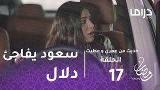 خذيت من عمري وعطيت- الحلقة 17 - سعود يفاجئ دلال في سيارتها.. ماذا فعل؟