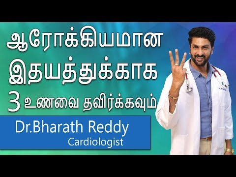 Hi9 | Avoid these 3 foods for a Healthier Heart (Tamil) - Dr Bharath Reddy, Cardiologist
