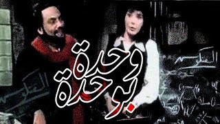 فيلم واحدة بواحدة - Wahda Be Wahda Movie