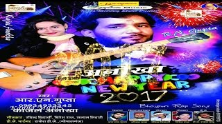 नया साल मुबारक हो - Happy New Year 2017 ❤❤ Bhojpuri Hot Songs New 2017 ❤❤ Kajal Anokha [HD]