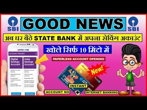 How to open SBI Saving Account in 10 minutes | Through sbi yono app | 2018