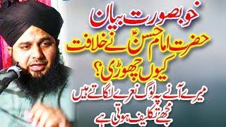 Peer Muhammad Ajmal Raza Qadri Hazrat Imam Hasan (a.s.) New Bayah Full HD