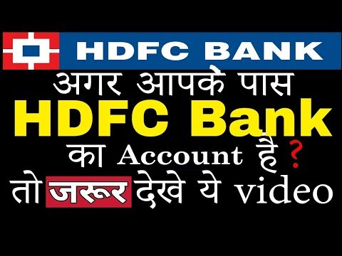 HDFC Bank latest new update | hdfc revises interest rates on savings accounts effective 19 August