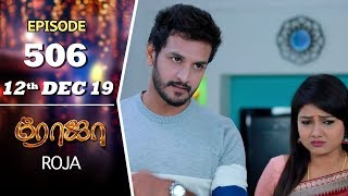 ROJA Serial | Episode 506 | 12th Dec 2019 | Priyanka | SibbuSuryan | SunTV Serial |Saregama TVShows