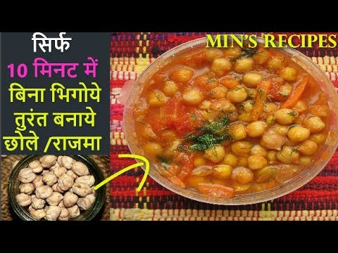Cooking Tips | छोले बिना भिगोये कैसे बनाये ? How to Make Chole without soaking overnight