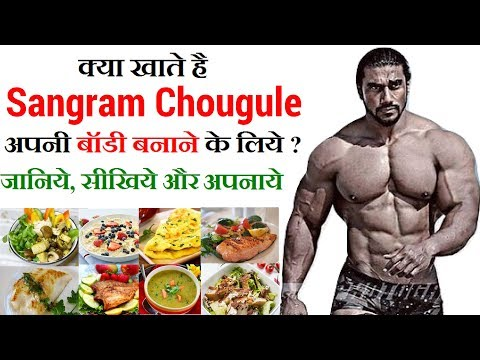 Indian Bodybuilding Superstar - Sangram Chougule's Diet and Supplement Plan | Celebrity Diet Plan