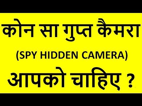 ALL TYPE OF SPY CAMERA IN HINDI,SPY HIDDEN CAMERA Spy Camera HD Android App