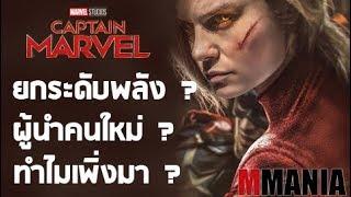 การมาของ Captain Marvel ที่มีผลต่อจักรวาล MCU