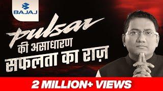 डूबता Bajaj से सफल Pulsar की कहानी | राजीव बजाज, होमिओपेथी, योग का संबंध