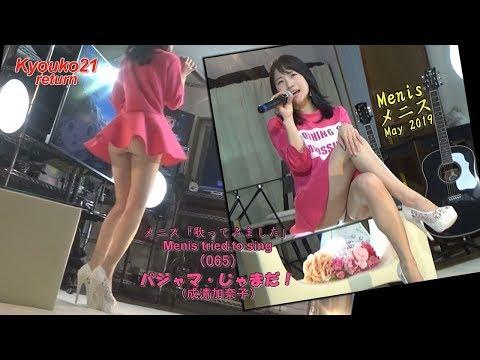 Xxx Mp4 メニス「歌ってみました」(065)パジャマ・じゃまだ!(成清加奈子) 3gp Sex