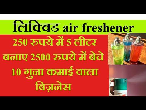 How to make liquid room freshener / air freshener