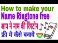 Hindi How To Make My Name Ringtone Free