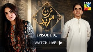 Zun Mureed Episode #1 | Pakistani Popular Dramas | 2 March 2018