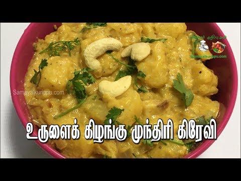 Potato Cashew gravy in Tamil | Urulaikilangu munthiri gravy recipe in Tamil | Samayal in Tamil
