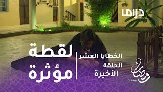 الخطايا العشر- الحلقة الأخيرة -لقطة مؤثرة.. لحظة معرفة أم إبراهيم بوفاة أبنها