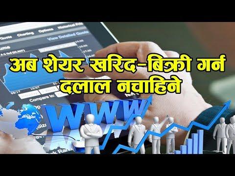 अब शेयर किन्न बेच्न दलाल चाँहिदैनन् || Online Share Market | Stock Market
