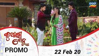 Kunwari Bohu | 22 Feb 20 | Promo | Odia Serial - TarangTV