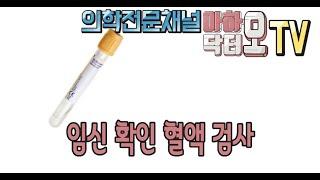 chap3 임신 확인 혈액검사
