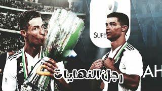 قالوا لن ينجح في الدوري الايطالي💔فرد عليه الدون بأول لقب مع اليوفي💪رونالدو ثابت مهما تغير المكان🙇