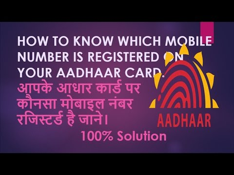 How To Know Which Mobile Number Is Registered In Aadhar Card