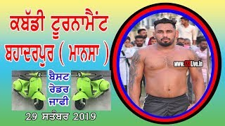 🔴 (LIVE) BAHADARPUR ( MANSA ) KABADDI TOURNAMENT 29-09-2019/www.123Live.in