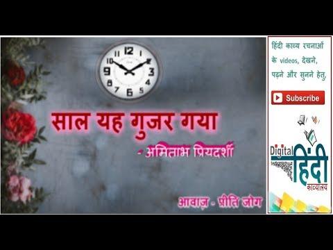 Xxx Mp4 New Year Hindi Kavita Sal Yah Guzar Gaya Amitabh Priyadarshi By Preeti Jog 3gp Sex