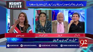 Zafar Hilaly comment: Old Faces are better for new Pakistan  | 11 August 2018 | 92NewsHD