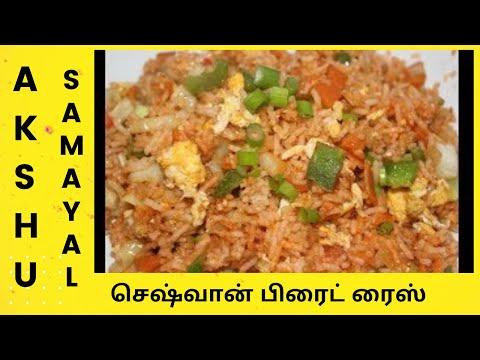 செஷ்வான் பிரைட் ரைஸ் - தமிழ் / Schezwan Fried Rice - Tamil