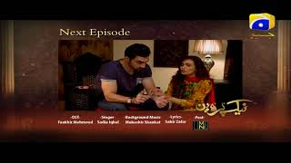 Naik Parveen Episode 21 Promo Teaser | HAR PAL GEO