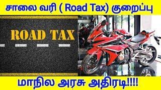 சாலை வரி குறைப்பு மாநில அரசு எடுத்த அதிரடி நடவடிக்கை   Road Tax   Automobile