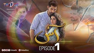 Aas | Episode 1 | TV One Drama | Zain Baig - Hajra Yamin