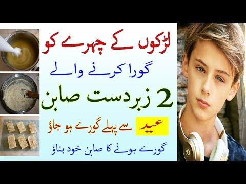 Men's Fairness & Beauty Tips - Skin Whitening Soaps for Boys in Urdu Hindi - Homemade Soap Recipes