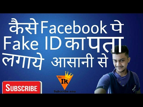 How to identify Fake Id on facebook in hindi by ishwar kapde