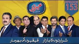 Khabarzar with Aftab Iqbal | Ep 153 | 15 November 2019 | Aap News