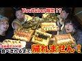 【大食い】YouTuber限定の食べ放題⁉高級寿司100貫食べ切れるまで帰れません!!【きんのだし】