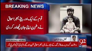 Pak Army Major Ishaq martyred in DI Khan operation : ISPR - 22 November 2017 - 92NewsHDPlus