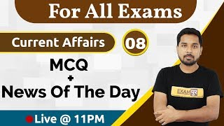CLASS 08|| For All Exams || Current Affairs || By Nitin Sir || MCQ Practice Set