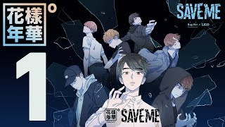 Bts Webtoon Save Me | الحلقة 1 مدبلج بالعربي